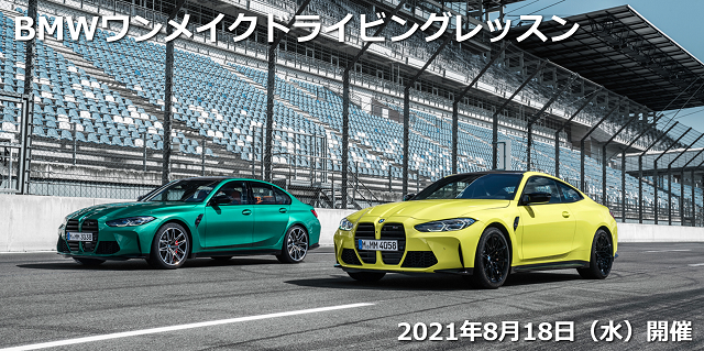 20210818BMW.png