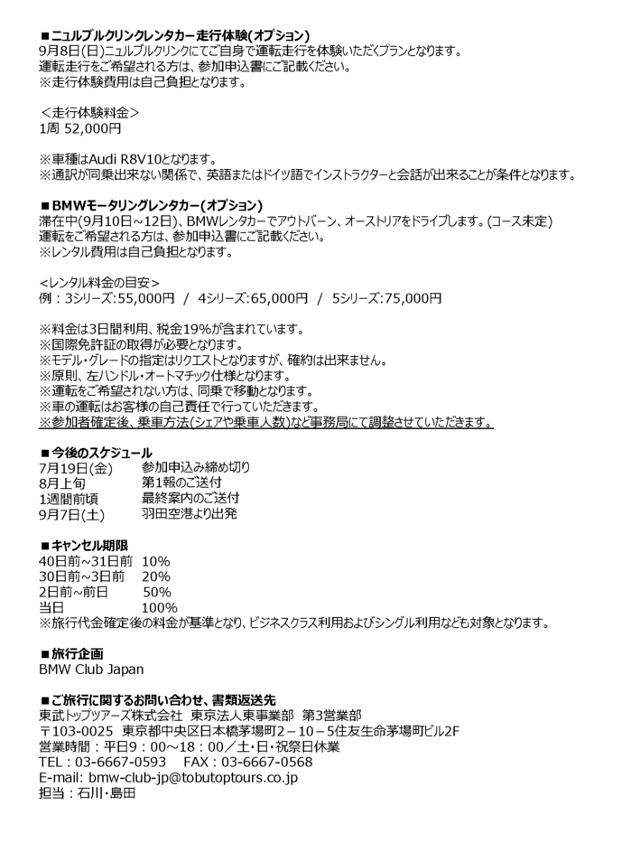 BMW Club Japan 55thドイツツアーレター画像_ページ_3.png